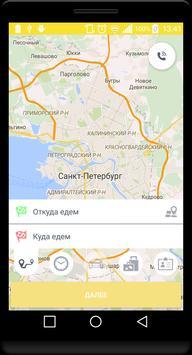 ГлавТакси - заказ такси в СПб screenshot 1