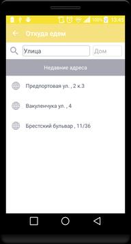 ГлавТакси - заказ такси в СПб screenshot 2