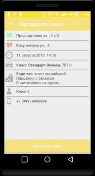 ГлавТакси - заказ такси в СПб screenshot 7