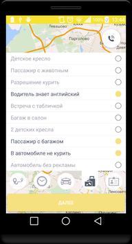 ГлавТакси - заказ такси в СПб screenshot 5