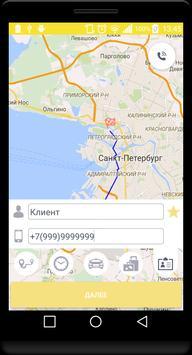ГлавТакси - заказ такси в СПб screenshot 6