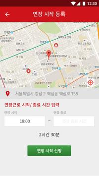 HAIS (하이맥스컨설팅) apk screenshot