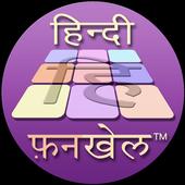 Play n Learn Hindi FunKhel icon