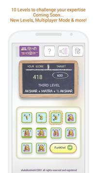 Play n Learn Hindi FunKhel apk screenshot