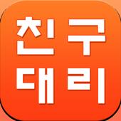 친구대리(1877-5879) icon