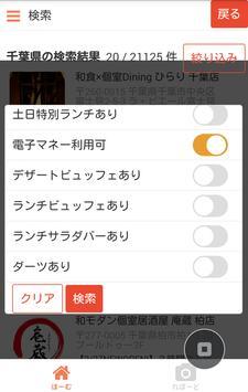 ワイフードサーチ apk screenshot