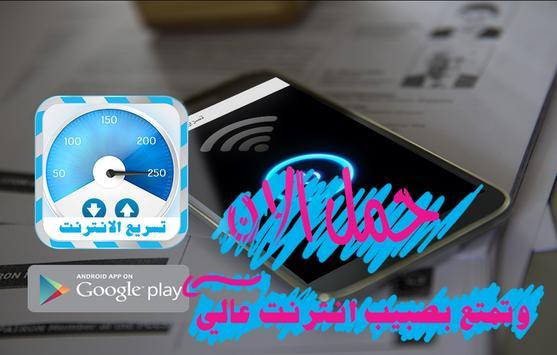 تسريع الانترنت في هاتفك-prank apk screenshot