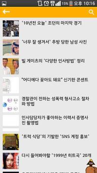위키트리 오리지날 꿀잼 apk screenshot