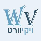 ויקיוורט icon