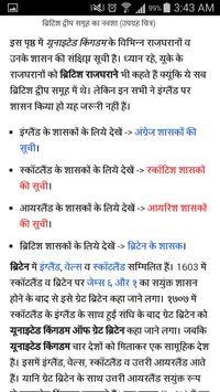 Wiki Pedia Hindi poster