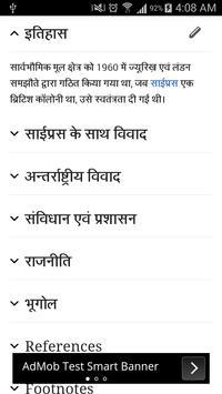 Wiki Pedia Hindi screenshot 1