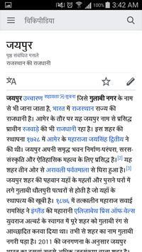 Wiki Pedia Hindi screenshot 2