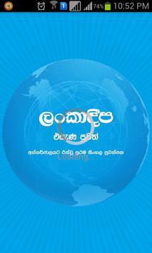Lankadeepa poster
