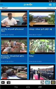 Lankadeepa screenshot 18