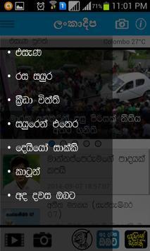 Lankadeepa screenshot 3