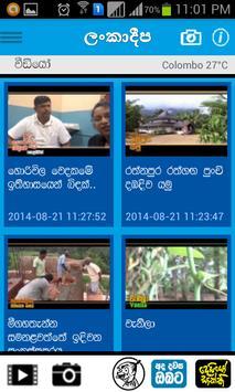 Lankadeepa screenshot 4