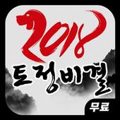 2018 무료 사주 운세 토정비결 -명리학 토정 무료운세 icon