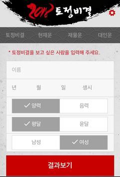 2018 무료 사주 운세 토정비결 -명리학 토정 무료운세 apk screenshot