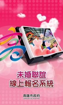愛在高雄 未婚聯誼線上報名系統 poster