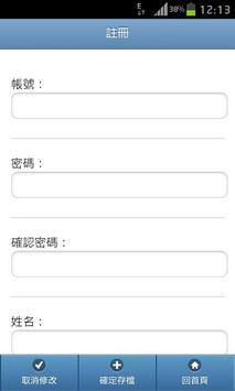 愛在高雄 未婚聯誼線上報名系統 apk screenshot