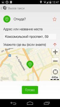 ЕСТ Озёры screenshot 3
