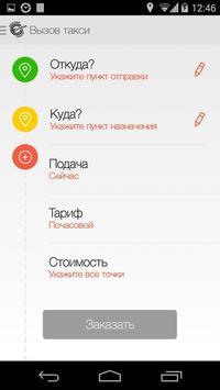 ЕСТ Озёры screenshot 2