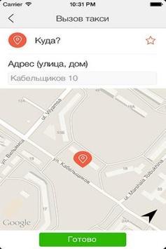 ЕСТ Озёры screenshot 4