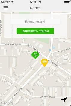 ЕСТ Озёры screenshot 6
