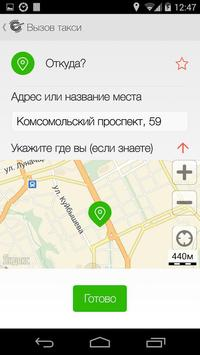 ЕСТ Озёры screenshot 8