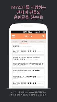 Fantalk - KWAVE apk screenshot