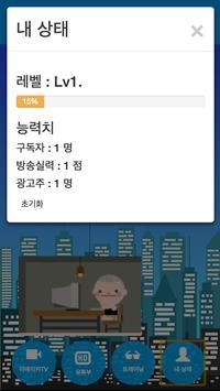 BJ키우기 apk screenshot