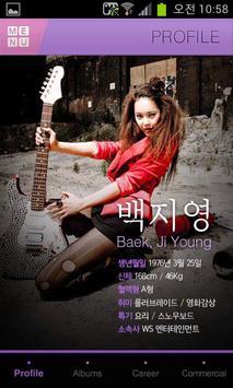 백지영(Baek Z Young) 공식 어플리케이션 screenshot 2