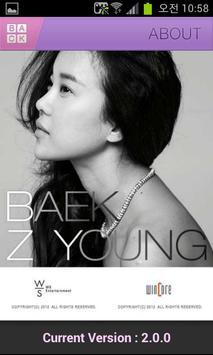백지영(Baek Z Young) 공식 어플리케이션 screenshot 4