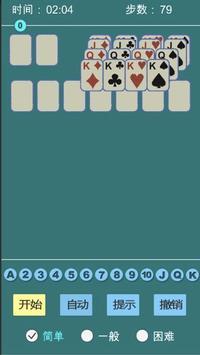 纸牌接龙 screenshot 3