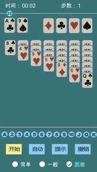 纸牌接龙 screenshot 2