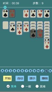 纸牌接龙 screenshot 4