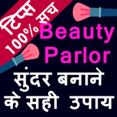 indian beauty parlor famous tips icon