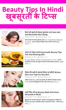 indian beauty parlor famous tips screenshot 1