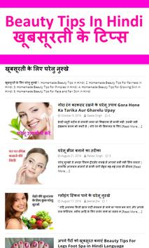 indian beauty parlor famous tips screenshot 2