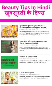 indian beauty parlor famous tips screenshot 3