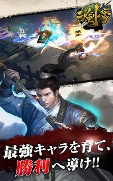 三剣豪-天下制覇 apk screenshot