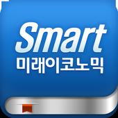 미래이코노믹 M러닝 서비스 icon