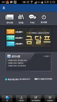 미래이코노믹 M러닝 서비스 apk screenshot