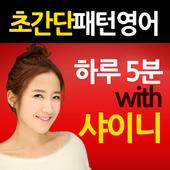 ⓜ패턴영어(회원용) for Tab icon