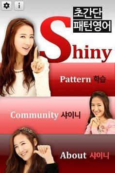 ⓜ패턴영어(회원용) for Tab apk screenshot