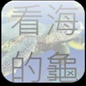 看海的龜 icon