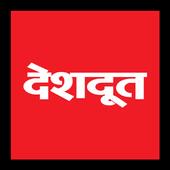 Deshdoot Marathi News icon