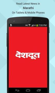 Deshdoot Marathi News poster