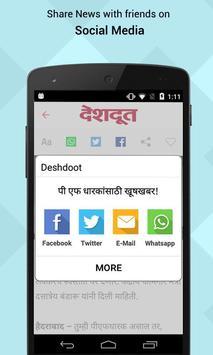 Deshdoot screenshot 4