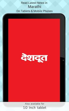 Deshdoot Marathi News apk screenshot
